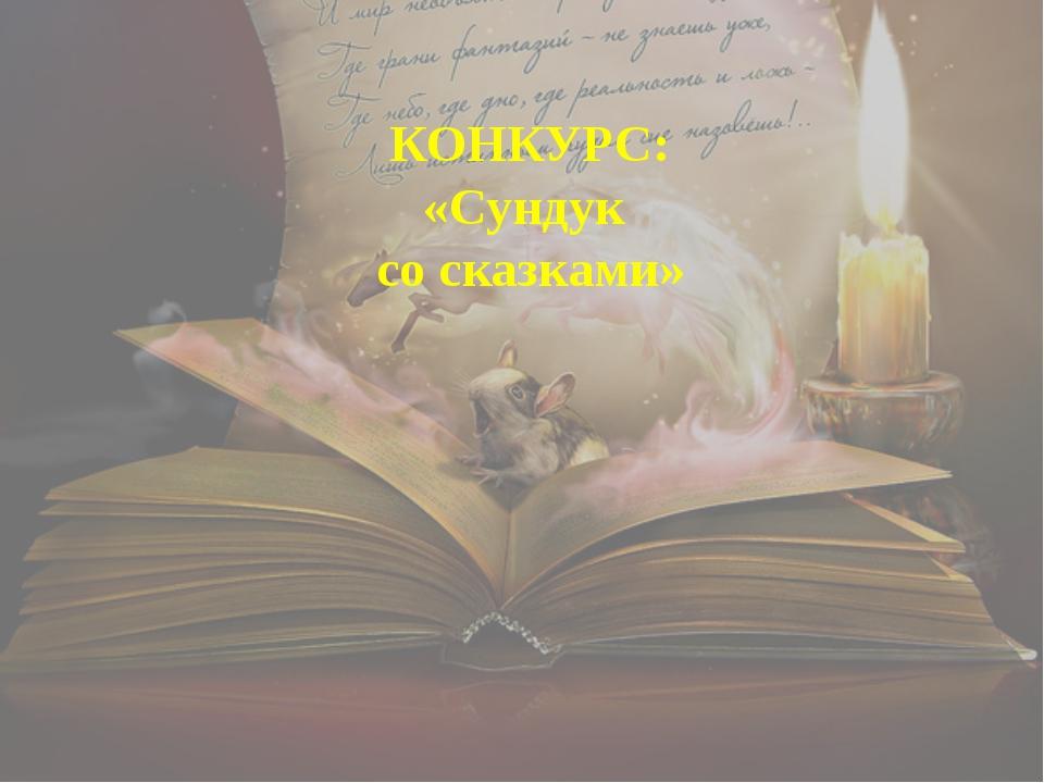 КОНКУРС: «Сундук со сказками»