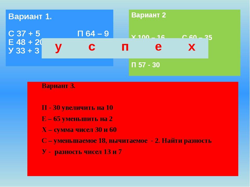 Вариант 3. П - 30 увеличить на 10 Е – 65 уменьшить на 2 Х – сумма чисел 30 и...