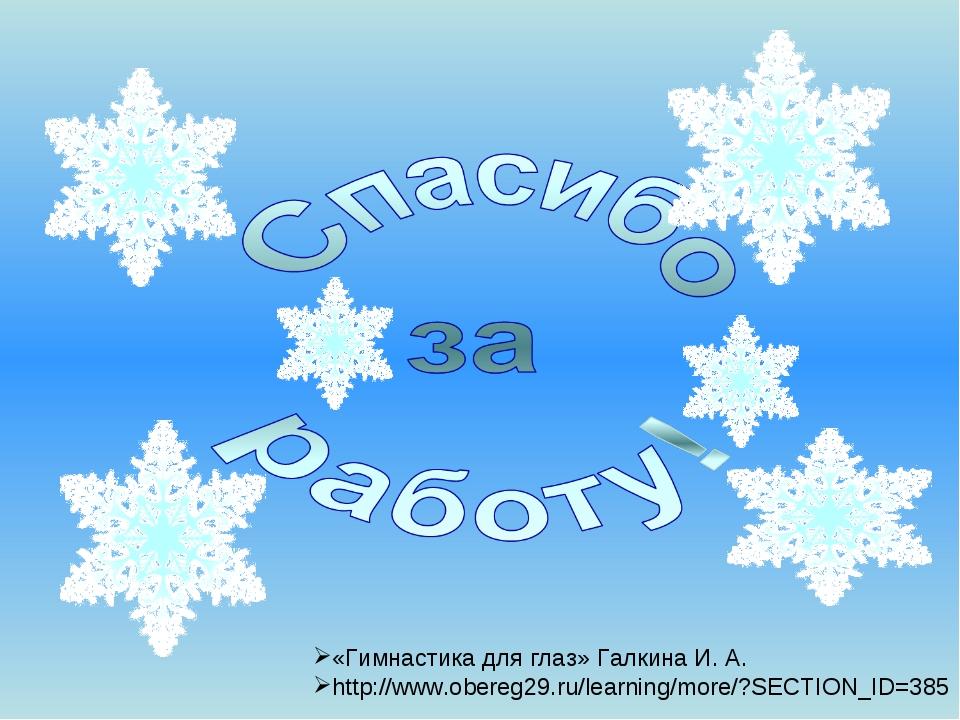 «Гимнастика для глаз» Галкина И. А. http://www.obereg29.ru/learning/more/?SEC...