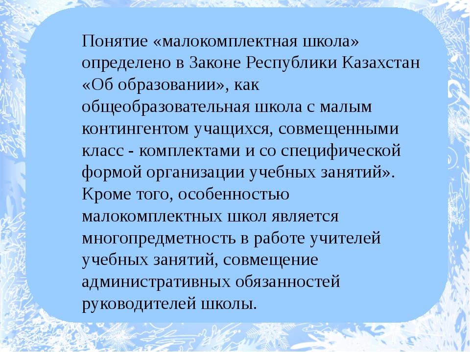 Понятие «малокомплектная школа» определено в Законе Республики Казахстан «Об...