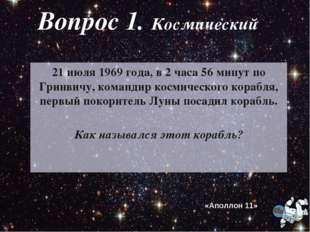 В 1990 эта страна запустила свой исследовательский зонд к Луне. Зонд Хитен вы