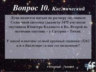 Вопрос 11. Героический Юрий Гагарин На Луне есть памятник погибшим космонавта