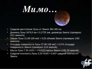 Даже невооружённым глазом на Луне видны неправильные темноватые протяжённые п