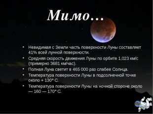 Луна обращена только одним боком к Земле, хотя много лет назад она, так же ка