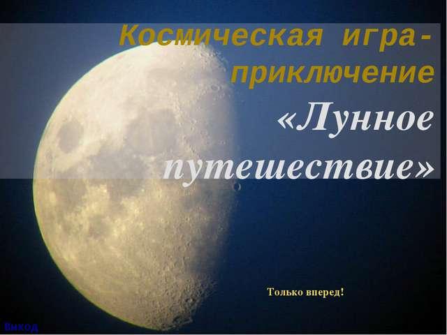 Космическая игра- приключение «Лунное путешествие» Выход Только вперед!