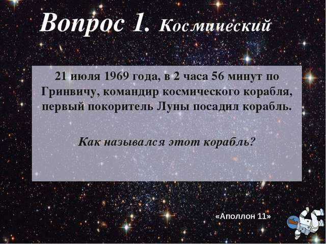 В 1990 эта страна запустила свой исследовательский зонд к Луне. Зонд Хитен вы...