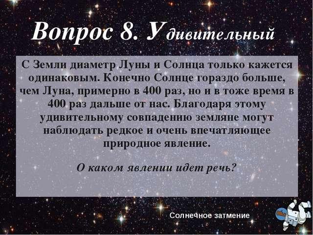 Мимо… Среднее расстояние Луны от Земли 384 400 км. Диаметр Луны 3476,0 км = 0...
