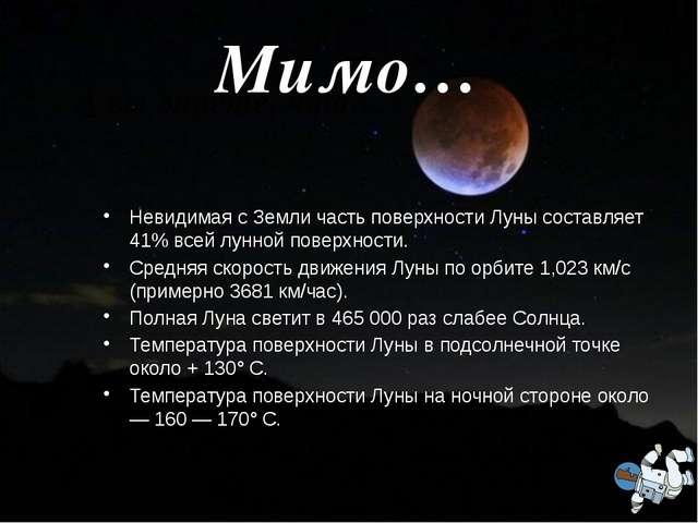Луна обращена только одним боком к Земле, хотя много лет назад она, так же ка...