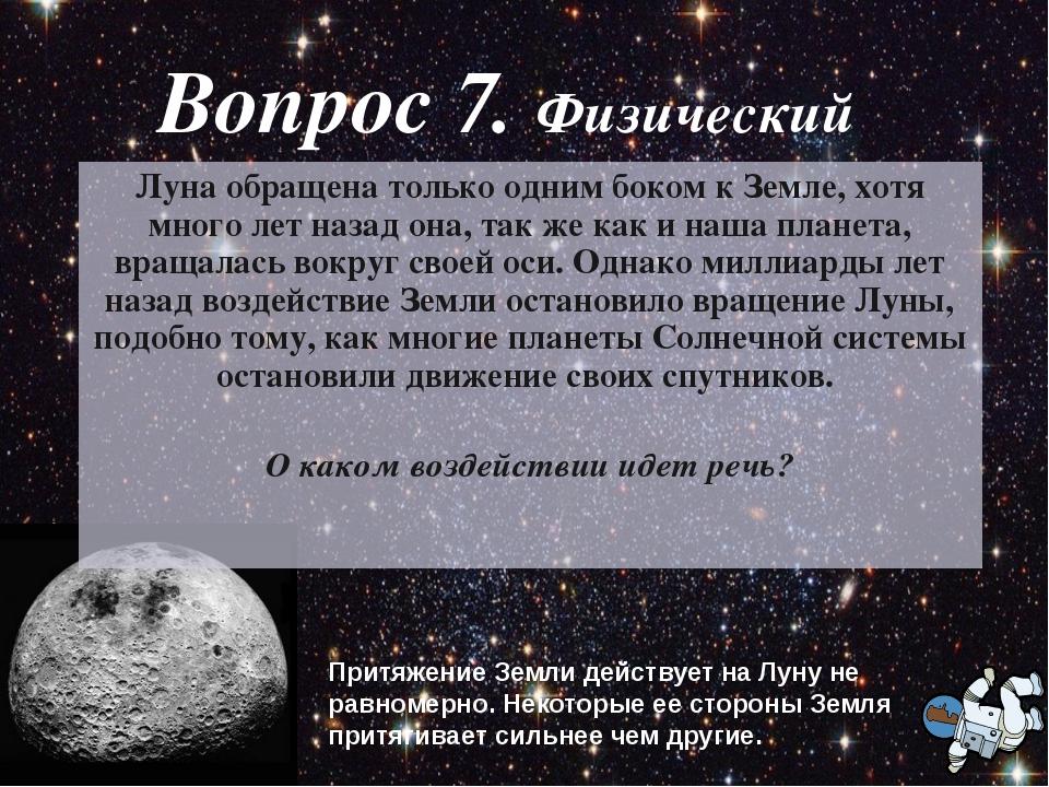 Не будучи самосветящейся, Луна видна только в той части, куда падают солнечны...