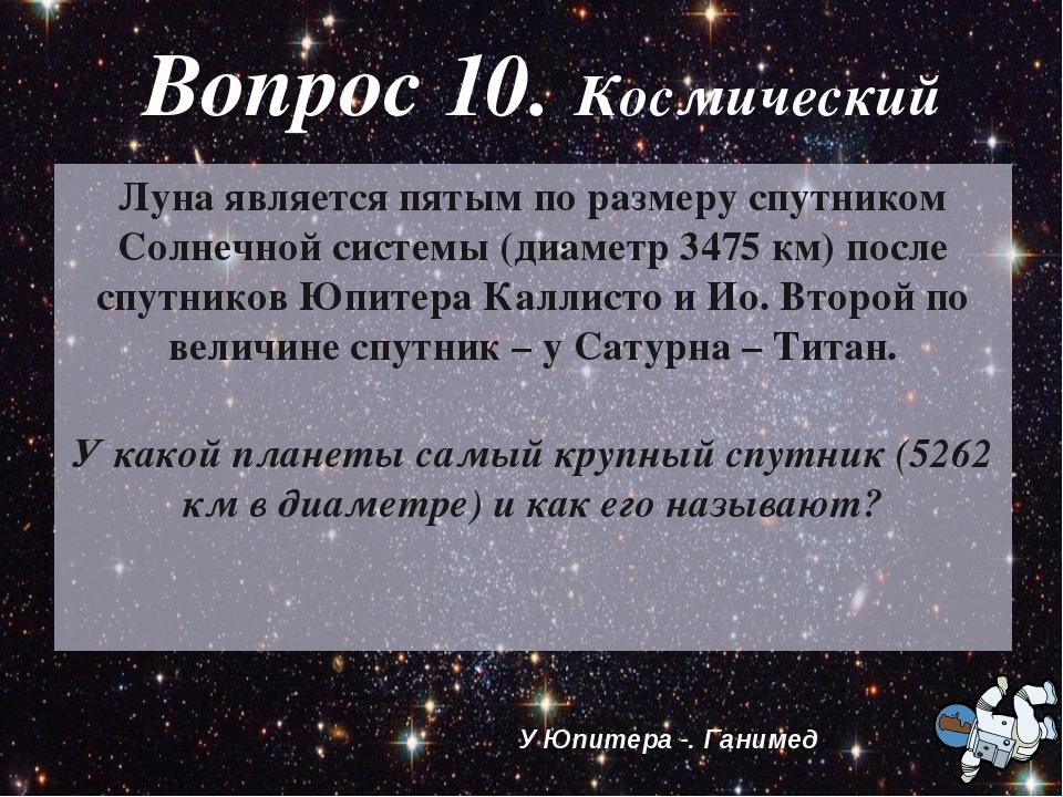 Вопрос 11. Героический Юрий Гагарин На Луне есть памятник погибшим космонавта...