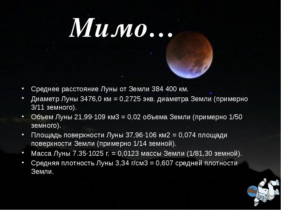 Даже невооружённым глазом на Луне видны неправильные темноватые протяжённые п...