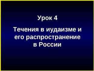 Урок 4 Течения в иудаизме и его распространение в России