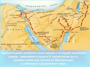 Происхождение иудаизма тесно связано с историей еврейского народа - движением