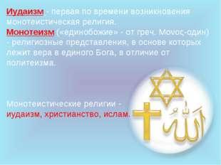 Иудаизм - первая по времени возникновения монотеистическая религия. Монотеизм