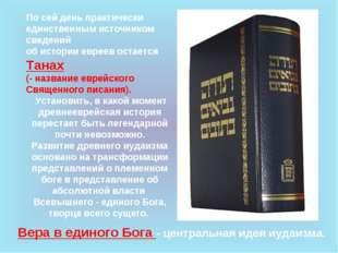 По сей день практически единственным источником сведений об истории евреев ос
