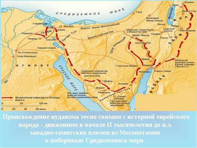 Происхождение иудаизма тесно связано с историей еврейского народа - движением...