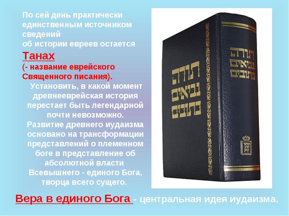 По сей день практически единственным источником сведений об истории евреев ос...
