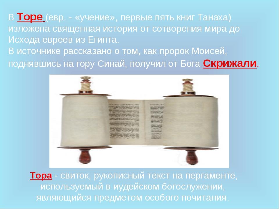 В Торе (евр. - «учение», первые пять книг Танаха) изложена священная история...