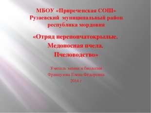 МБОУ «Приреченская СОШ» Рузаевский муниципальный район республика мордовия «О