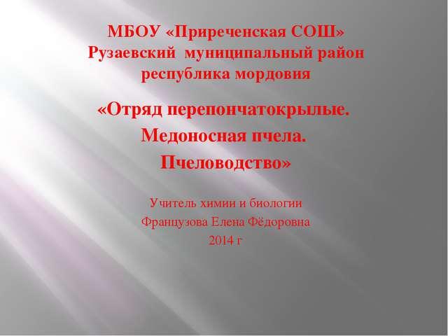 МБОУ «Приреченская СОШ» Рузаевский муниципальный район республика мордовия «О...