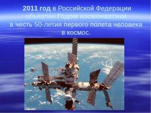 2011годв Российской Федерации объявленГодомкосмонавтики в честь 50-летия