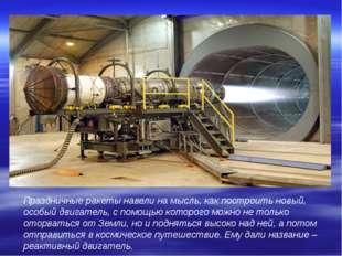 Праздничные ракеты навели на мысль, как построить новый, особый двигатель, с