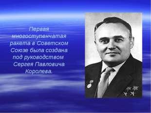 Первая многоступенчатая ракета в Советском Союзе была создана под руководство