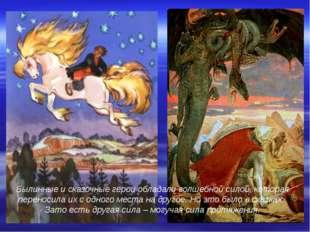 Былинные и сказочные герои обладали волшебной силой, которая переносила их с