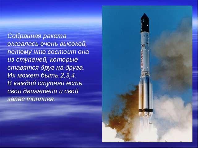 Собранная ракета оказалась очень высокой, потому что состоит она из ступеней,...