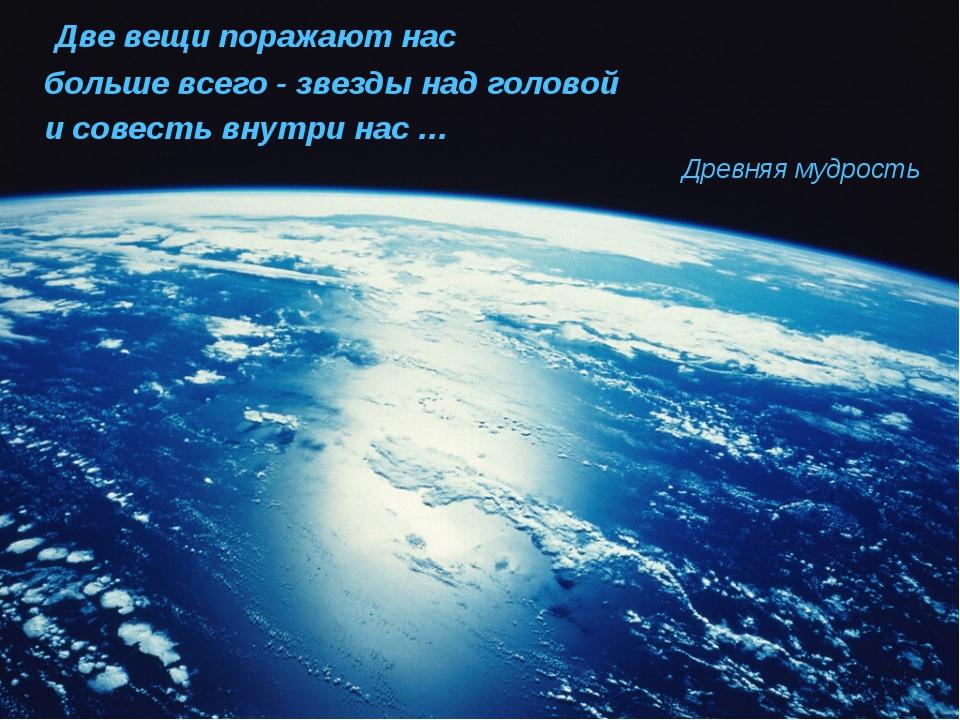 Две вещи поражают нас больше всего - звезды над головой и совесть внутри нас...
