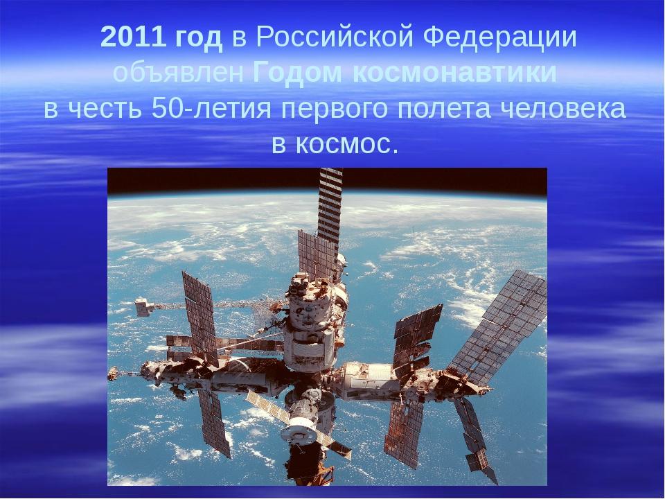 2011годв Российской Федерации объявленГодомкосмонавтики в честь 50-летия...