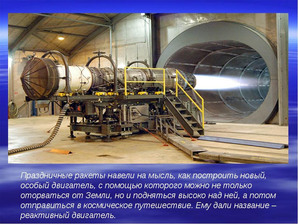 Праздничные ракеты навели на мысль, как построить новый, особый двигатель, с...
