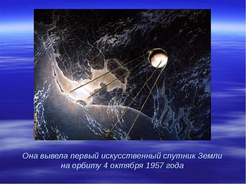 Она вывела первый искусственный спутник Земли на орбиту 4 октября 1957 года