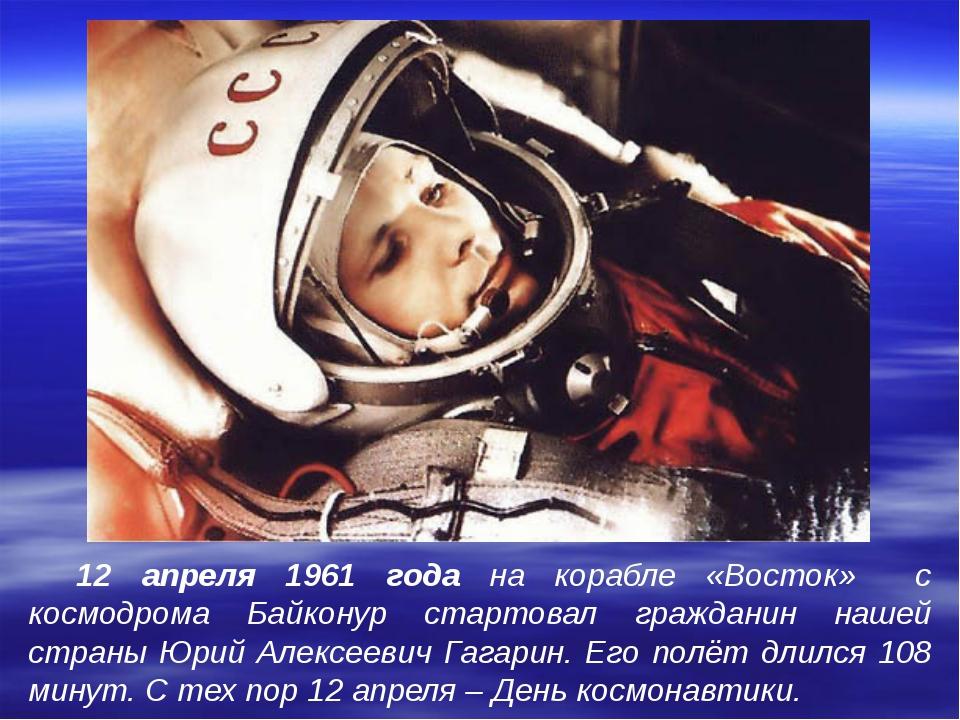 12 апреля 1961 года на корабле «Восток» с космодрома Байконур стартовал граж...