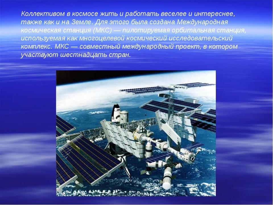 Коллективом в космосе жить и работать веселее и интереснее, также как и на Зе...