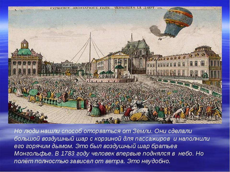 Но люди нашли способ оторваться от Земли. Они сделали большой воздушный шар с...