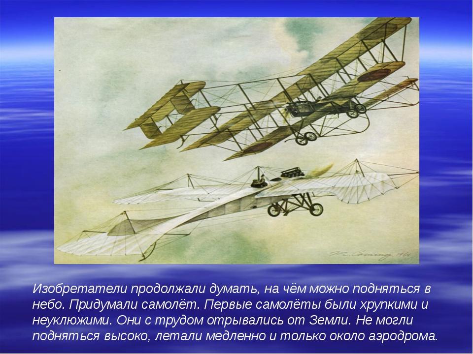 первый самолет в россии был изобретен