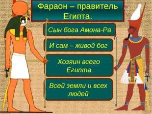 Фараон – правитель Египта. Сын бога Амона-Ра И сам – живой бог Хозяин всего Е