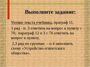 Выполните задание: Чтение текста учебника, праграф 11, 1 ряд - п. 3 ответить