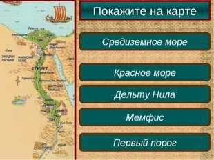 Покажите на карте Средиземное море Красное море Дельту Нила Мемфис Первый порог