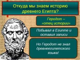 Откуда мы знаем историю древнего Египта? Геродот – «отец истории» Побывал в Е