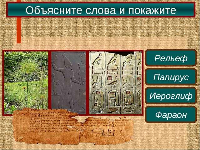 Объясните слова и покажите Рельеф Папирус Иероглиф Фараон