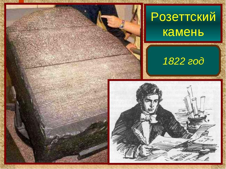 Розеттский камень 1822 год
