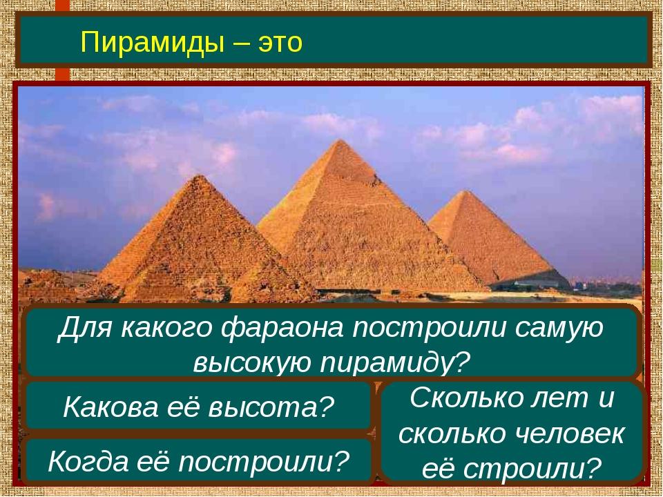 Пирамиды – это гробницы фараонов Для какого фараона построили самую высокую п...