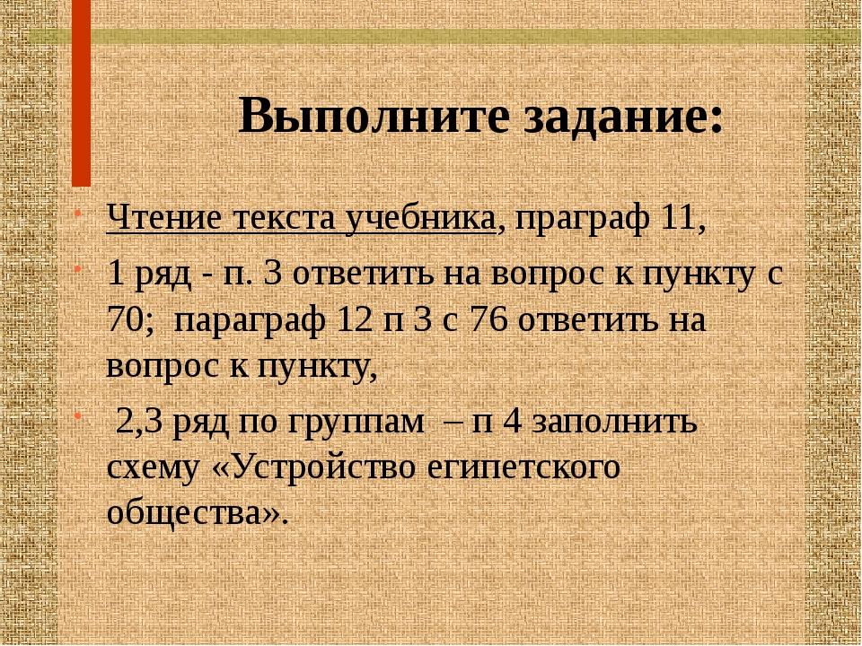 Выполните задание: Чтение текста учебника, праграф 11, 1 ряд - п. 3 ответить...