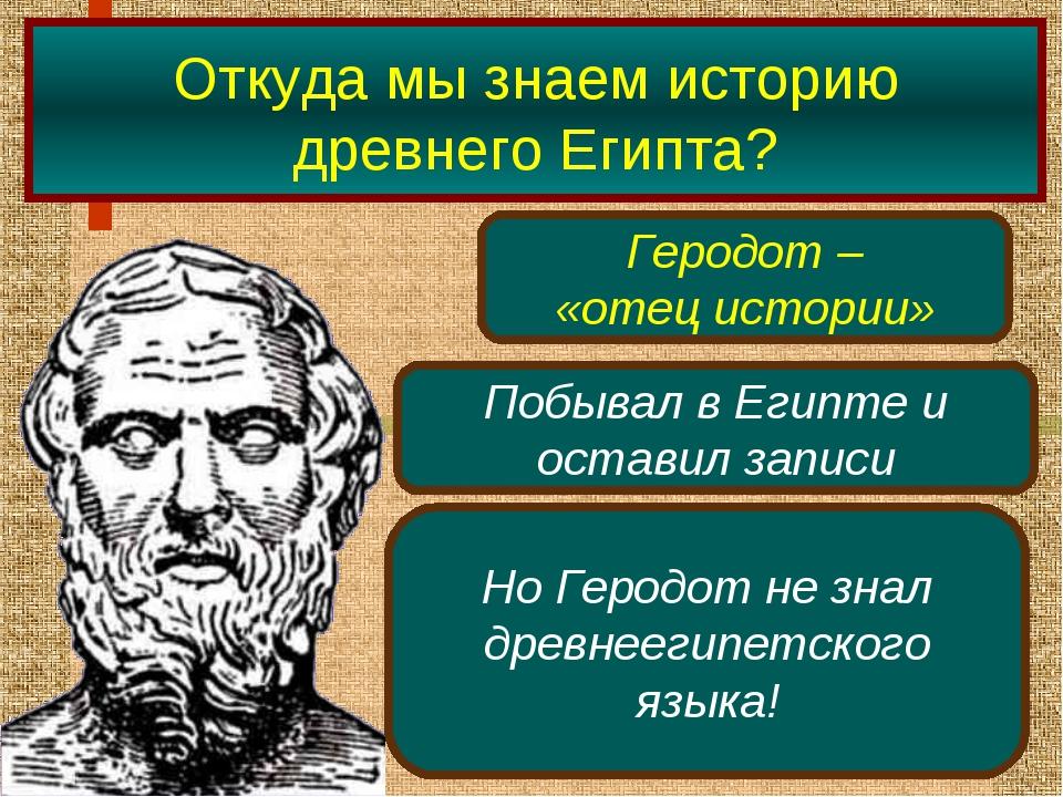 Откуда мы знаем историю древнего Египта? Геродот – «отец истории» Побывал в Е...
