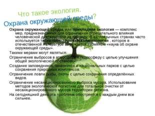Что такое экология. Охрана окружающей среды? Охранаокружающей среды, илипри