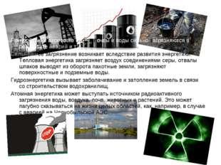 При добыче и перевозке нефти почвы и воды сильно загрязняются в результате ав