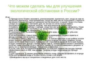 Что можем сделать мы для улучшения экологической обстановки в России? Итак: 1
