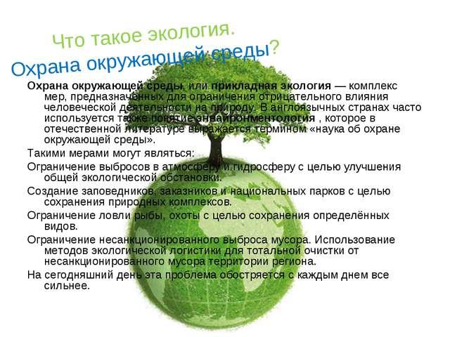 Что такое экология. Охрана окружающей среды? Охранаокружающей среды, илипри...